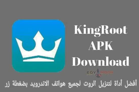 التطبيق الذي يتيح لك فتح Root جهاز الأندرويد في ثوانى KingRoot for Android