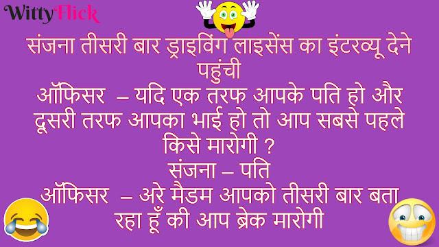 Aisa Chutkula Jo Padhe Ek Bar Padhe Bar Bar झकाश चुटकुला हिंदी में
