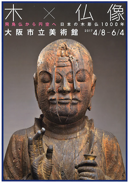 Wood X Statue of Buddha, at Osaka City Museum of Fine Arts