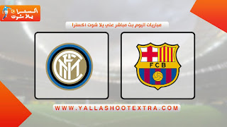 مباراه برشلونه و انتر ميلان اليوم 2-10-2019.دوري ابطال اوروبا