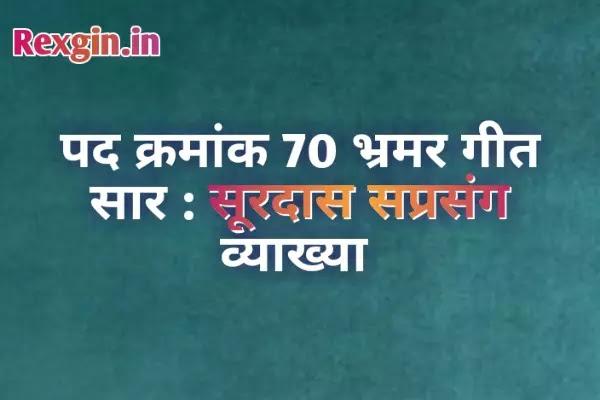 भ्रमरगीत सार आचार्य रामचंद्र शुक्ल  -  पद क्रमांक 70 की व्याख्या bhramargeet surdas pad 70 vyakhya