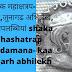 शक महाक्षत्रप रुद्रदामन, जूनागढ़ अभिलेख, उसकी उपलब्धियां shaka mahashatrap rudradamana kaa junagarh abhilekh