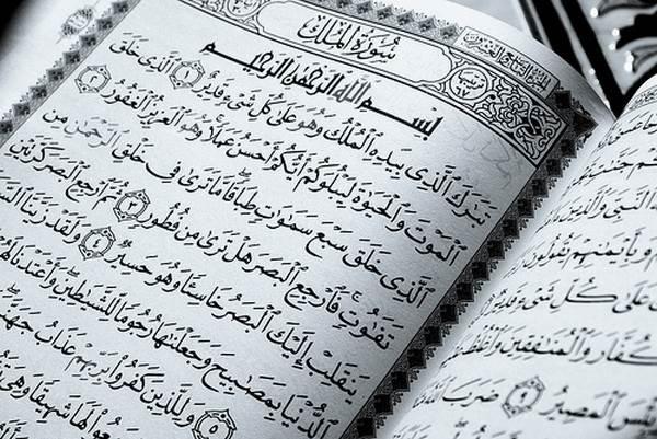 Nama-Nama Surat Dalam Al Qur'an. Siapakah Yang Menamainya?