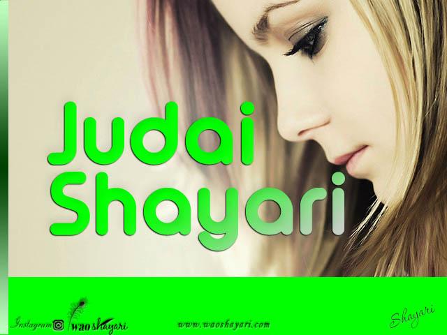 12 True Love judai ki shayari hindi mein