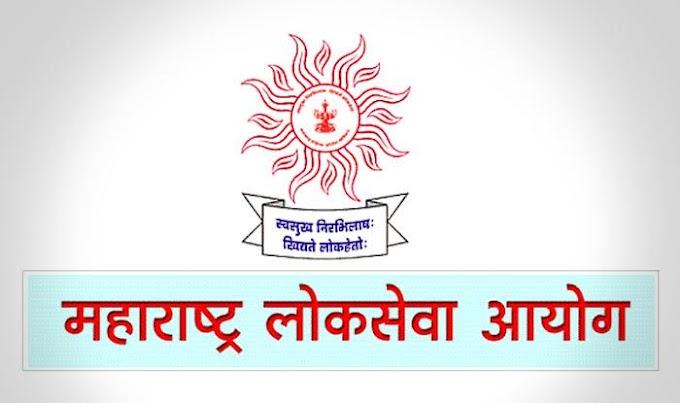 Maharashtra Public Service Commission (MPSC) महाराष्ट्र लोकसेवा आयोग - राज्य सेवा पूर्व परीक्षा 2021