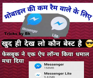 Mobile-ki-kam-ram-wale-ke-liye-facebook-ne-lanch-kiye-ek-chating-lite-messenger-tricks-by-bk