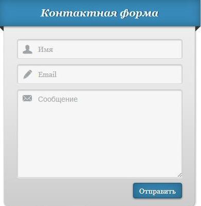 Контактная форма для связи, работающая на CSS