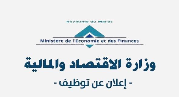 وزارة الاقتصاد والمالية وإصلاح الإدارة