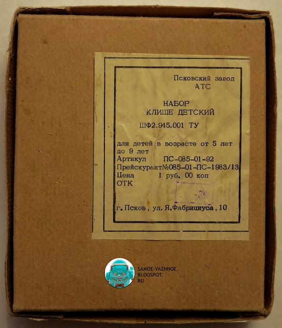 Набор клише Детский СССР. Детские печати и штампы СССР, советские.