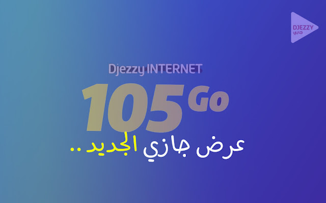 جازي تطلق العرض الجديد Djezzy internet بحجم إنترنت يصل 105 غيغا !