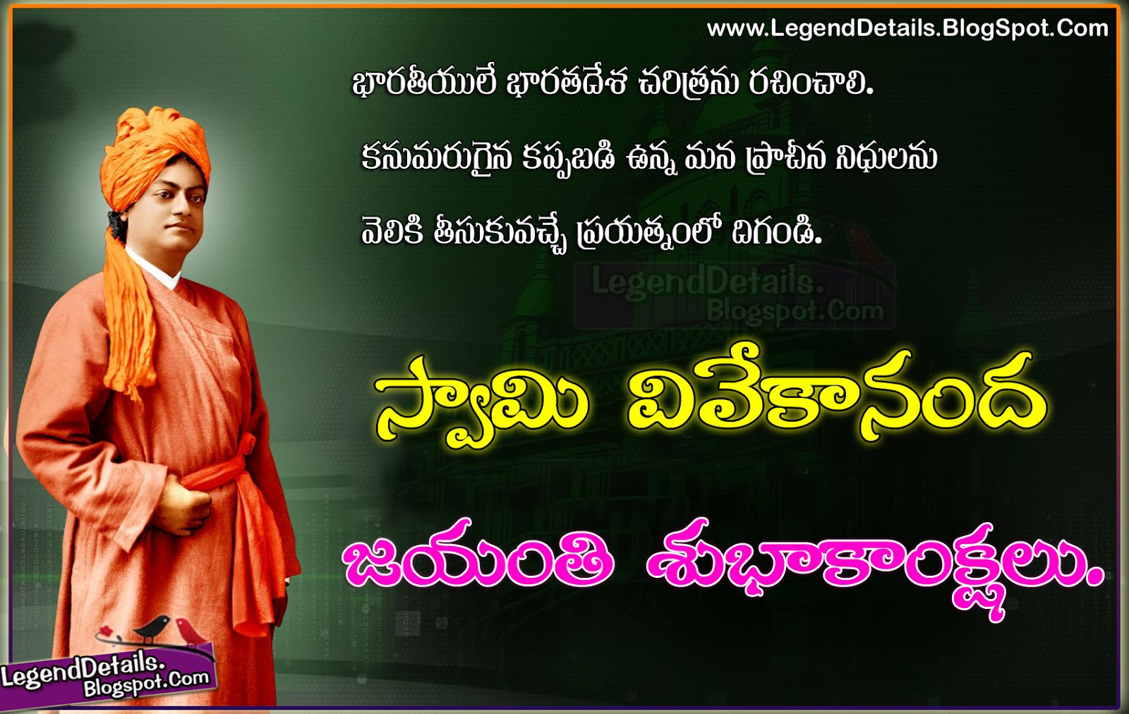 Vivekananda Telugu Quotes On Strength | www.imgkid.com ...