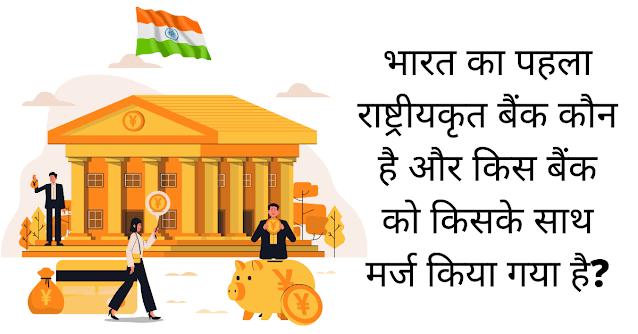 भारत का पहला राष्ट्रीयकृत बैंक कौन सा है?