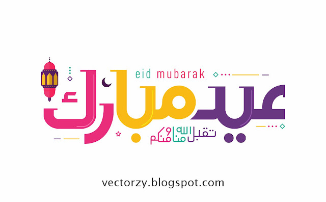 Gratis Download Kaligrafi Eid Mubarak / Idul Fitri Premium CorelDraw