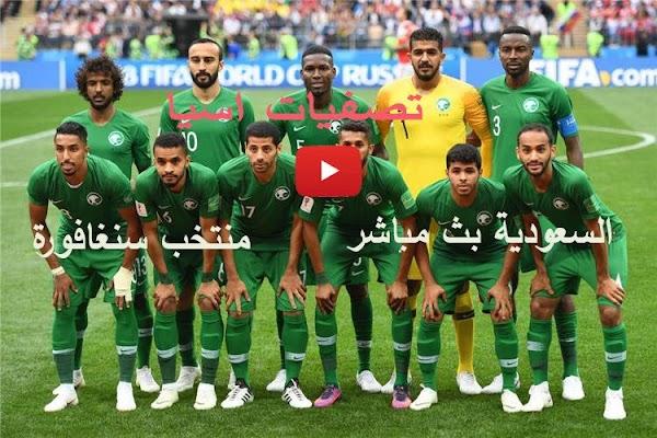 اون لاين مشاهدة مباراة السعودية وسنغافورة بث مباشر saudia NOW يلا شوت PLUS MATCH السعودية