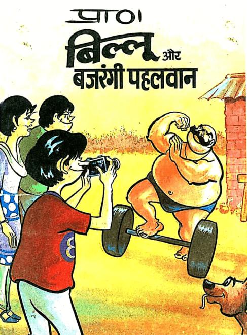 बिल्लू और बजरंगी पहलवान हिंदी कॉमिक्स बुक पीडीऍफ़ | Billoo Aur Bajrangi Pahalwan Comics in Hindi PDF Free Download