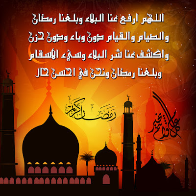 ادعية اللهم بلغنا رمضان وقد رفعت عنا الوباء 10