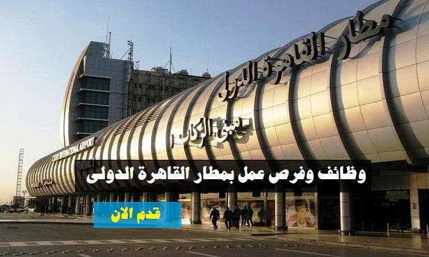 وظائف خالية فى مطار القاهرة اليوم للسياحة 2021