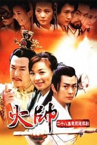 Hỏa Soái Dương Bài Phong - The Fire General (2002)