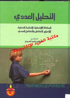 تحميل كتاب التحليل العددي pdf ، الدكتور. نشاط إبراهيم العبيدي ، التحليل العددي في الرياضيات برابط مباشر مجانا ، كتب رياضيات منوعة