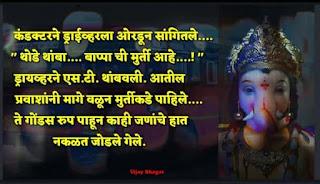 jai-shree-ganesh-vb-good-thoughts-vijay-bhagat-bal-ganesh
