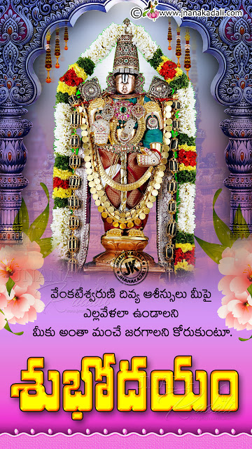 good morning greetings in telugu, lord balaji hd wallpapers with greetings in telugu, all time best good morning bhakti quotes