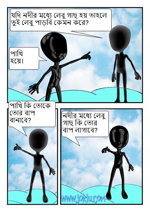 Tree and river Bengali joke