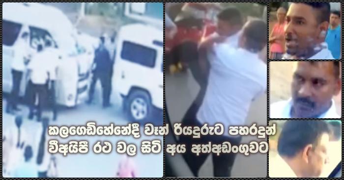 https://www.gossiplankanews.com/2019/07/kalagedihena-thugs-update.html