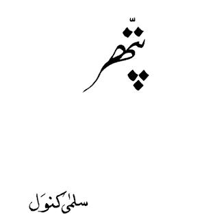 Pathar by salma kanwal