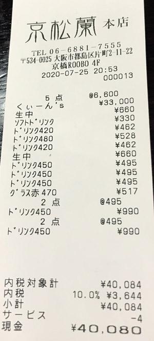 京松蘭 本店 2020/7/25 飲食のレシート