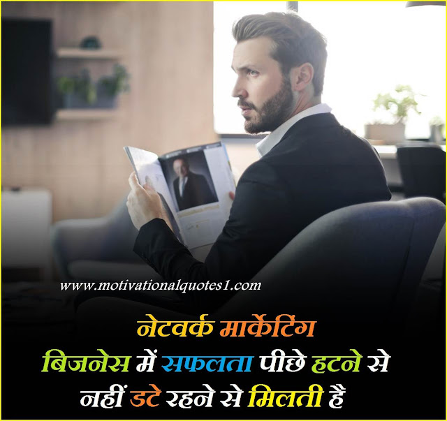"""""""network marketing motivational quotes in hindi""""funny network marketing quotes, robert kiyosaki quotes on network marketing, network marketing quotes on success, network marketing quotes pdf,"""