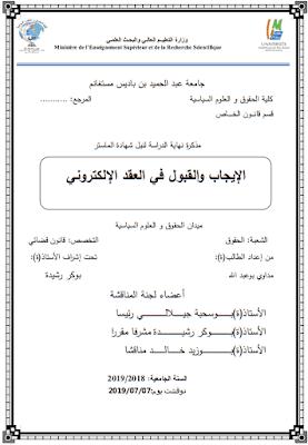 مذكرة ماستر: الإيجاب والقبول في العقد الإلكتروني PDF