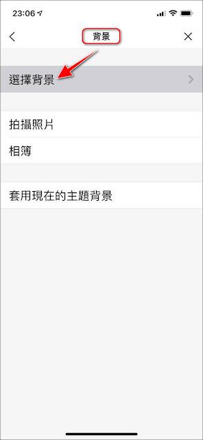 如何在手機端設定LINE聊天室背景(以iPhone為例)-為單一聊天室設定背景