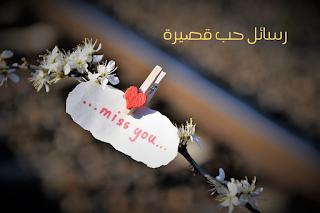 رسائل حب جديدة للحبيب