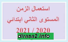 نمودج استعمال الزمان النهائي للسنة الثانية ابتدائي 2020/2021 word