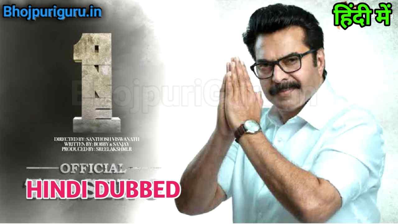 One Hindi Dubbed Full Movie Updates:
