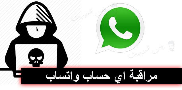 كيفية التجسس على الواتس اب WhatsApp
