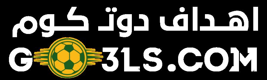 اهداف دوت كوم | Go3ls.com