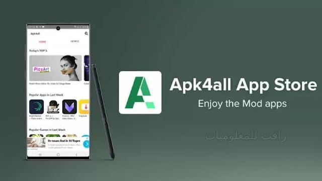 تحميل متجر Apk4all افضل بدائل قوقل بلاي لتحميل التطبيقات والالعاب مجانا