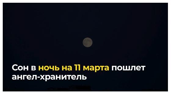 Сон в ночь на 11 марта пошлет ангел-хранитель
