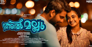 Al Mallu Malayalam Full Movie Download