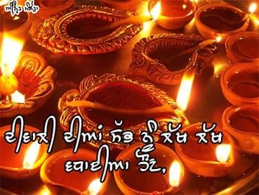 Happy Diwali Wishes in Punjabi
