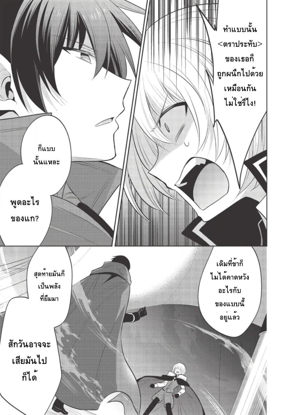 อ่านการ์ตูน Maou no Ore ga Dorei Elf wo Yome ni Shitanda ga Dou Medereba Ii ตอนที่ 30 หน้าที่ 15