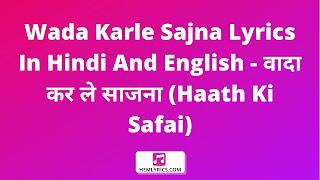 Wada Karle Sajna Lyrics In Hindi And English - वादा कर ले साजना (Haath Ki Safai)