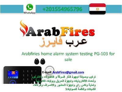 Arabfiries home alarm system testing PG-103 for sale