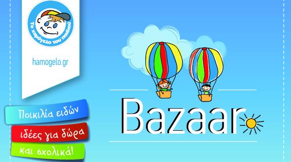 Bazaars από «Το Χαμόγελο του Παιδιού» στο Ναύπλιο & στο Άργος