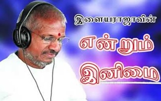 Endrum Inimai Super Hit Evergreen Audio Jukebox by Ilayaraja