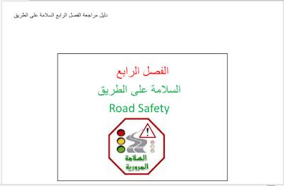 علوم وبيئة | السلامة على الطريق road safety