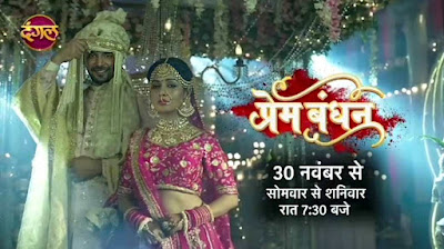 Prem Bandhan Serial Cast, Wiki, Review, Trailer, Video and All Episodes