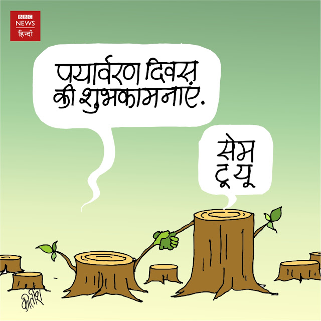 world environment day, pollution cartoon, cartoonist kirtish bhatt