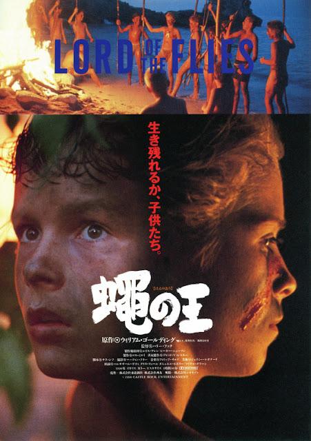 映画 蝿の王